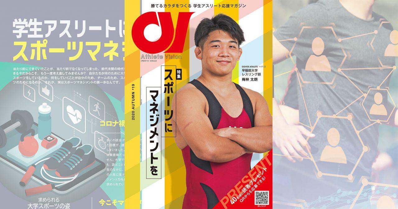 アスリートビジョン#19 梅林太朗選手