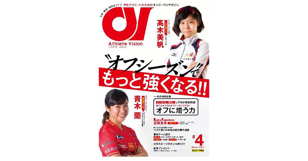 """#4 WINTER 2017(2017年1月発行) """"オフシーズン""""でもっと強くなる!!"""
