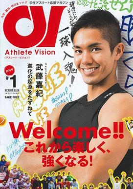 #1 SPRING 2016(2016年4月発行) Welcome!!これから楽しく、強くなる!