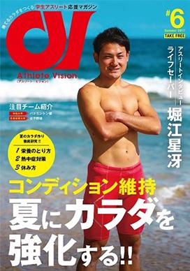 #6 SUMMER 2017(2017年7月発行) 勝負を分ける!! コンディション維持