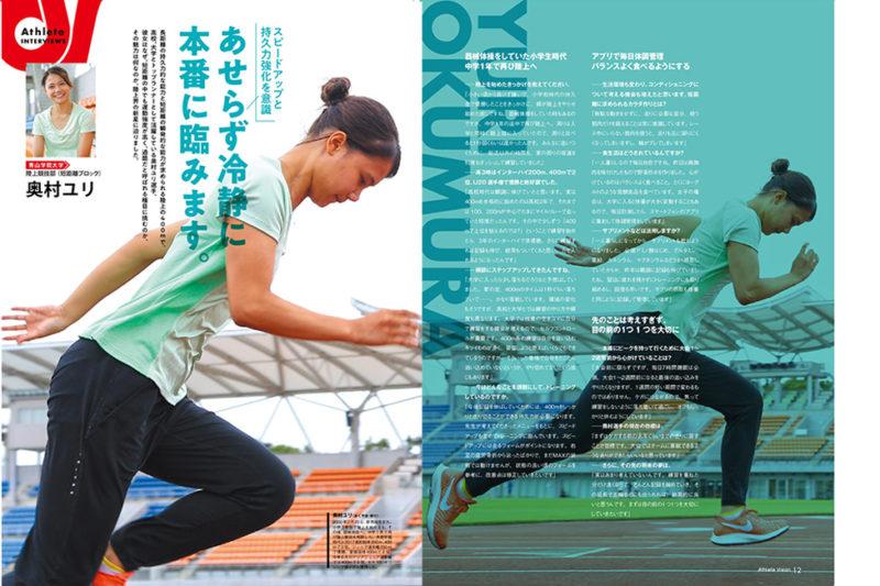 Athlete INTERVIEWS :奥村ユリ「あせらず冷静に本番に臨みます。」【青山学院大学陸上競技部(短距離ブロック)】