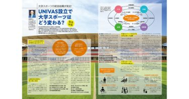 緊急特集 UNIVAS設立で大学スポーツはどう変わる?