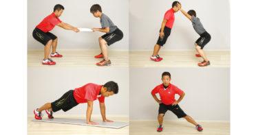効率的に鍛える最新トレーニング入門 Vol.3応用編