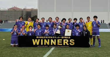 帝京平成大学女子サッカー部【注目チーム紹介】
